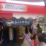 富士の麓の大博覧会