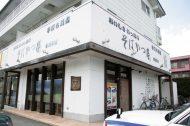そばかつ亭 東田中店